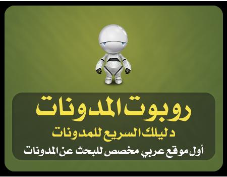 blogsrobot