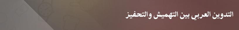 التدوين العربي بين التهميش والتحفيز