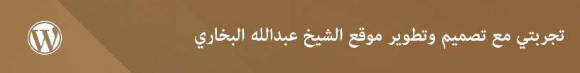 تجربتي مع تصميم وتطوير موقع الشيخ عبدالله البخاري