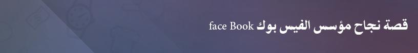 قصة نجاح مؤسس الفيس بوك face Book