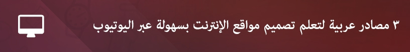 3 مصادر عربية لتعلم تصميم مواقع الأنترنت بسهولة