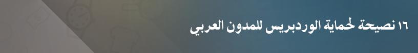 16 نصيحة لحماية الوردبريس للمدون العربي