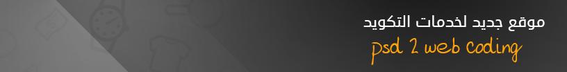 موقع جديد لخدمات تكويد المواقع وقوالب الووردبريس Divme