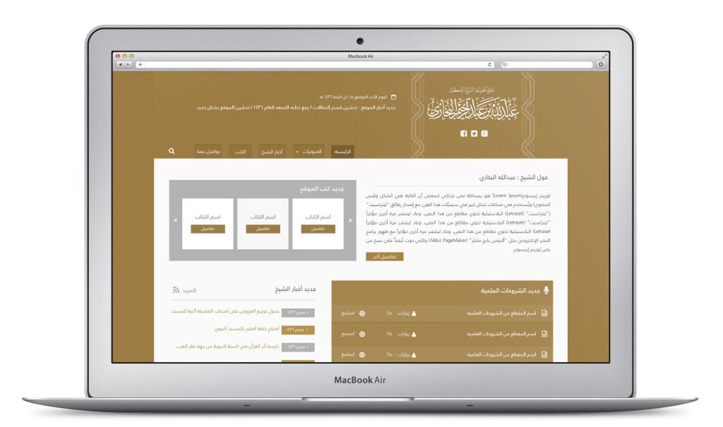 موقع الشيخ البخاري