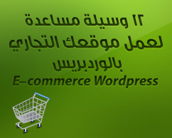 12-helpful-tool-to-convert-wordpress-as-ecomerce-site