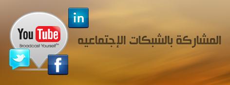 المشاركة بالشبكات الأجتماعية مثل الفيس بوك ويوتيوب وتويتر يساعد علي إنجاح الموقع
